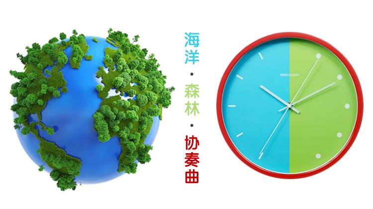 金属创意清新挂钟:海洋森林